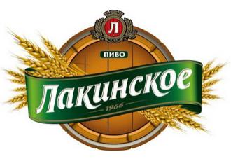 Лакинский пивной завод